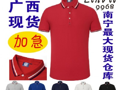 EINVIL广告衫文化衫WY-9968工作服T恤南宁仓