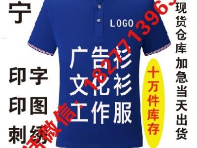 南宁文化衫定做/崇左文化衫印刷