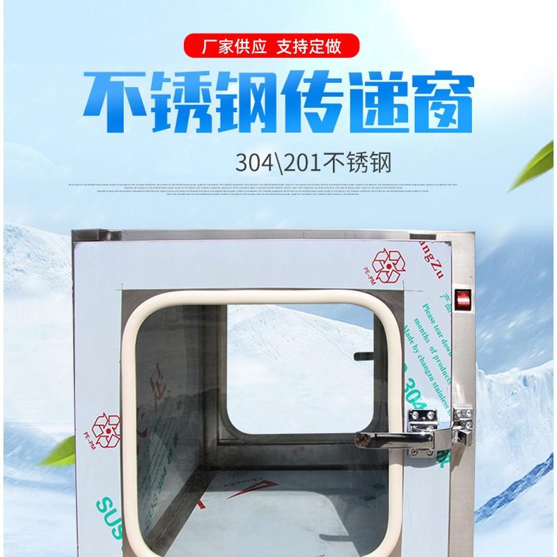 南宁不锈钢传递窗厂家 传递箱传递口 机械互锁电子式 制造安装一站式