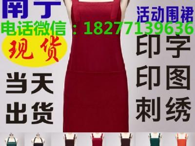 南宁广告围裙印字
