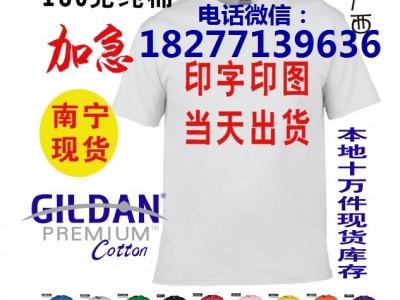 GILDAN广告衫76000文化衫 ,南宁现货