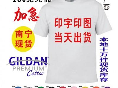 南宁圆领广告衫 圆领T恤文化衫