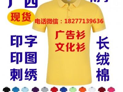 广西南宁JELL-U广告衫精梳长绒棉文化衫