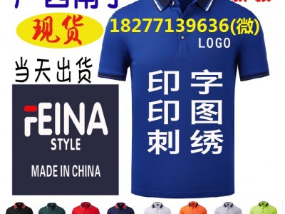 南宁FEINA广告衫定做飞纳文化衫定制印字印图