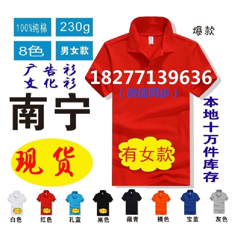 广西文化衫印刷厂/西乡塘T恤衫定制,现货