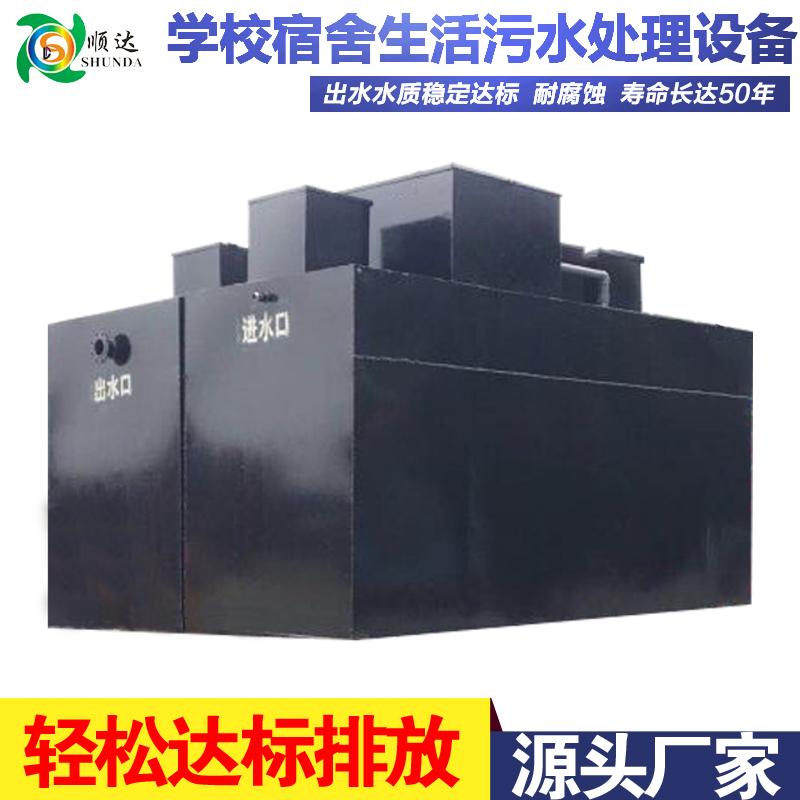 广西源头厂家 高校生活污水处理设备 学校宿舍生活污水处理设备