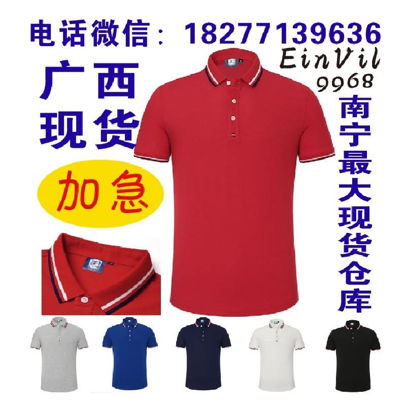 广西工作服POLO衫现货 南宁工作服T恤印字印图