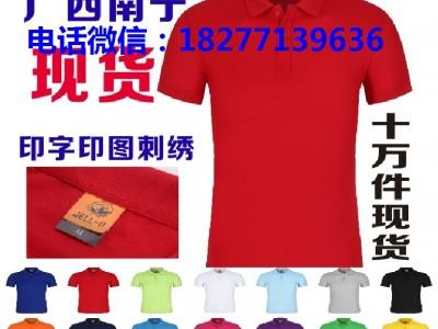 南宁广告衫工作服T恤POLO衫定做,现货批发