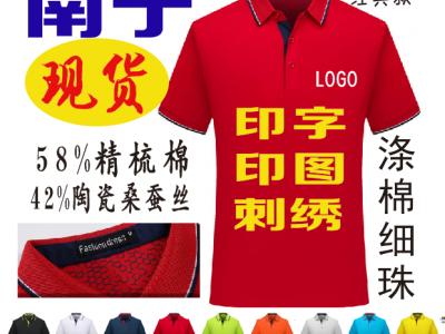 南宁Zw_one广告衫zwone文化衫T恤批发POLO衫