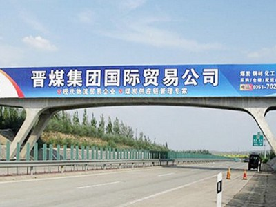 广西高速路广告制做 定制印刷高速路广告  专业广告制作公司