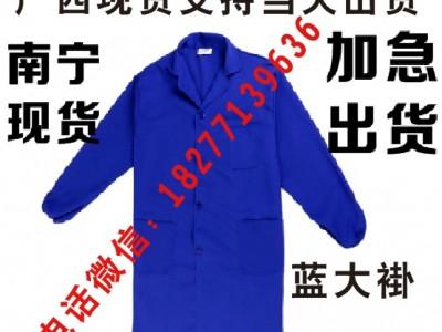 广西蓝大褂定制