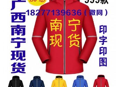 南宁冲锋衣批发定制,厂家直销