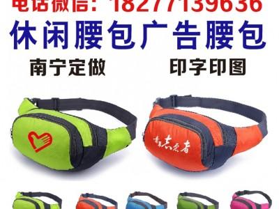 南宁广告腰包 广西志愿者腰包印字印图
