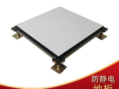 南宁防静电地板厂 硫酸钙防静电地板 600×600×32硫酸防静电地板厂家