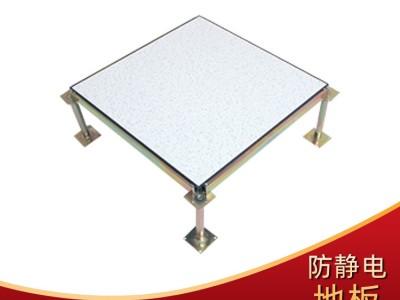 河池防静电地板批发 写字楼陶瓷防静电地板 批发防静电地板价格