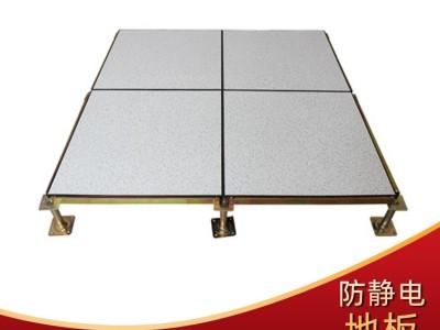 钦州防静电地板批发 全钢防静电地板生产厂家 机房全钢防静电地板安装