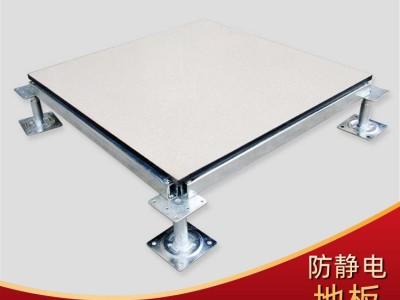 南宁陶瓷防静电地板批发 防静电地板报价 600×600×45全钢陶瓷防静电地板