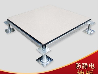 南宁防静电地板批发 机房陶瓷防静电地板安装 厂家供应防静电地板 实惠