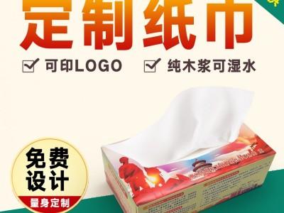 抽纸广告盒装纸巾定做 好印象纸业 免费设计