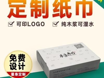 纸巾广告餐巾纸盒装定制 厂家定做 免费设计