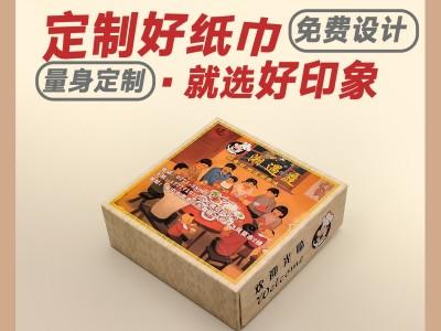 餐厅广告纸巾 盒装餐巾纸定制厂家 批发免费设计