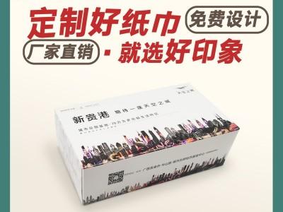 贵港地产抽纸 广告盒装纸巾定做 好印象纸业 免费设计