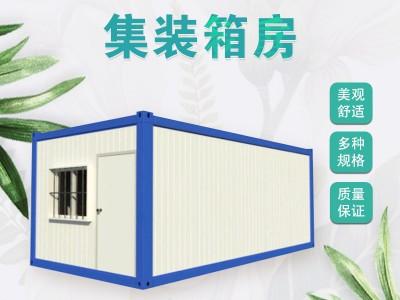 集装箱房 工地住人可移动 集成房屋 箱式办公3*6*2.8m