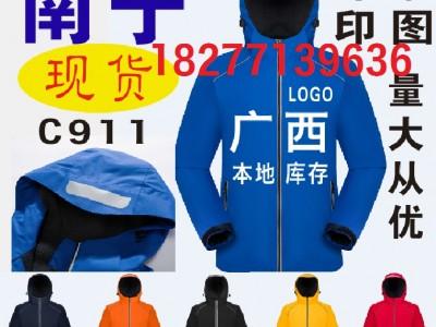 南宁冲锋衣定做广告风衣现货批发 (现货)