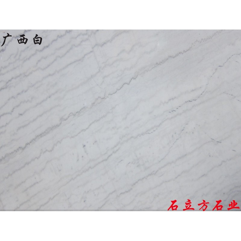 广西白大理石大板批发 就选石立方石业