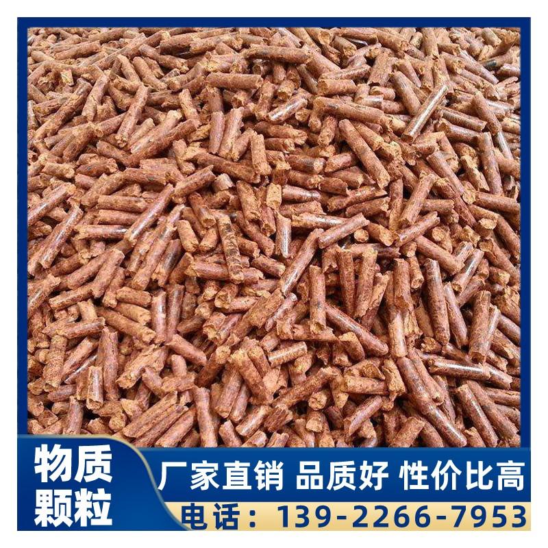 木颗粒 红木颗粒 生物颗粒燃料 厂家直销