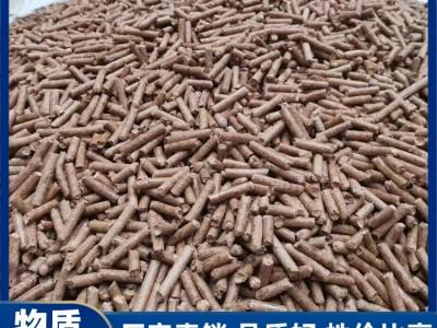 可燃生物质颗粒 锅炉燃料 取暖颗粒价格