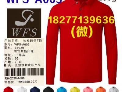 WFS翻领长袖T恤 WFS-A005