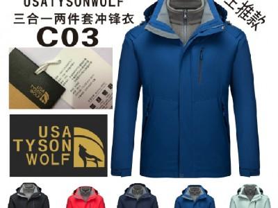 泰森狼冲锋衣纯色款三合一两件套冲锋衣USATYSONWOLF-C03