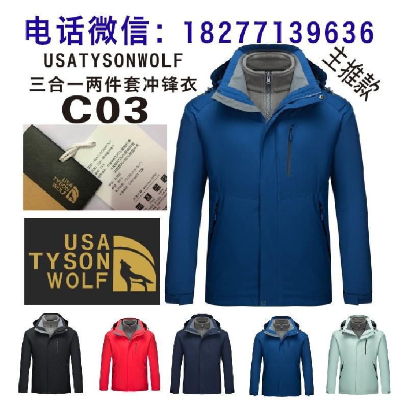 泰森狼冲锋衣纯色款C03三合一两件套冲锋衣 YSONWOLF