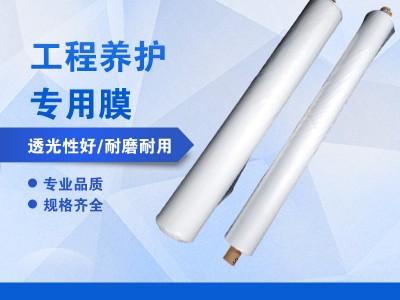 厂家直销透明农用塑料薄膜塑料布 防雨防水保温防寒白膜0.06丝厚