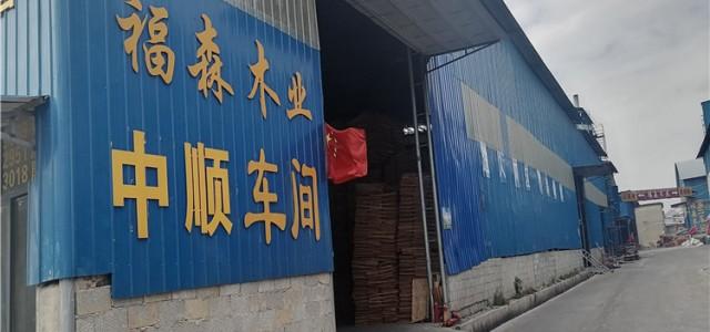 关于中顺(福森)木业建筑模板的简介!