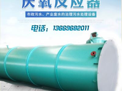 厂家定制污水处理成套设备IC厌氧塔厌氧反应器USB厌氧反应