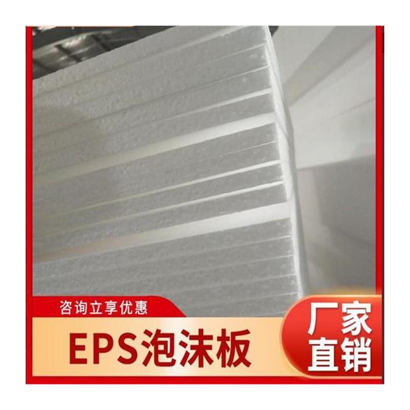 EPS泡沫板销售  南宁EPS泡沫板供应商  EPS泡沫板厂家直销