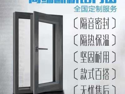 南宁断桥铝门窗 时尚美观 断桥铝系统门窗 占地面积小