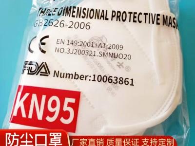 宝博士KN95防尘口罩 口罩批发 南宁口罩生产厂家
