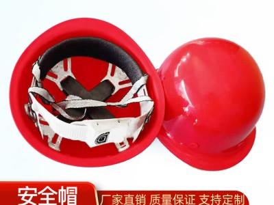 安全帽批发 广西生产安全帽厂家 玻璃钢E中高端安全帽