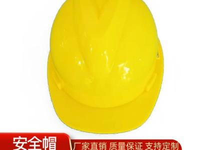 安全帽厂家 耐摔安全帽 工地工人必带安全帽 价格便宜型