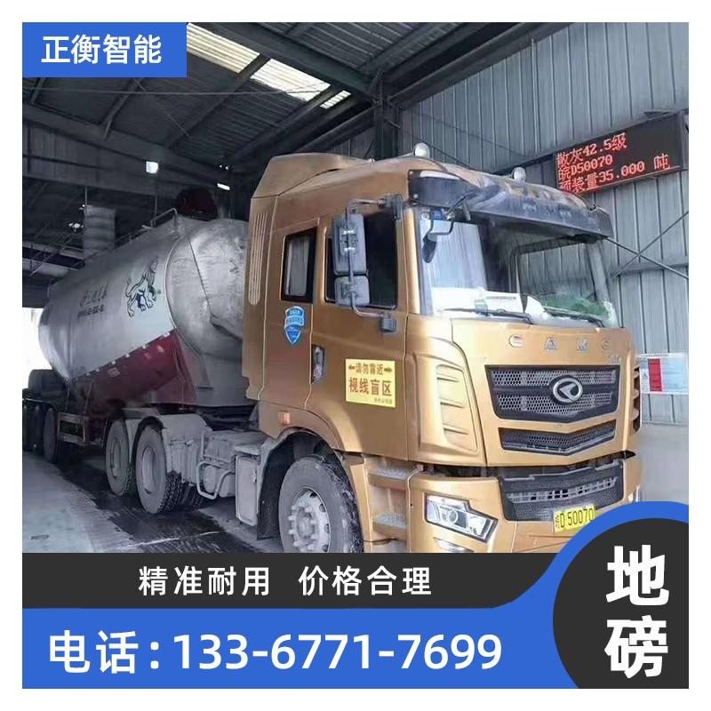 地磅厂家 专业供应广西地磅80-120吨 高精度高稳定性