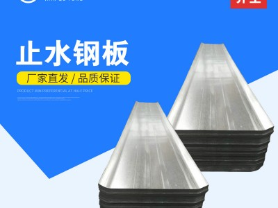 止水钢板 建筑冷缝建筑工程用防水钢材水利工程专用钢板300*3