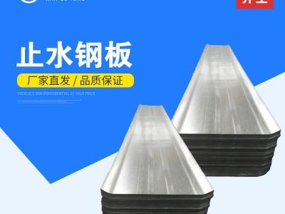 止水钢板 建筑冷缝建筑工程用防水钢材水利工程专用钢板40*3