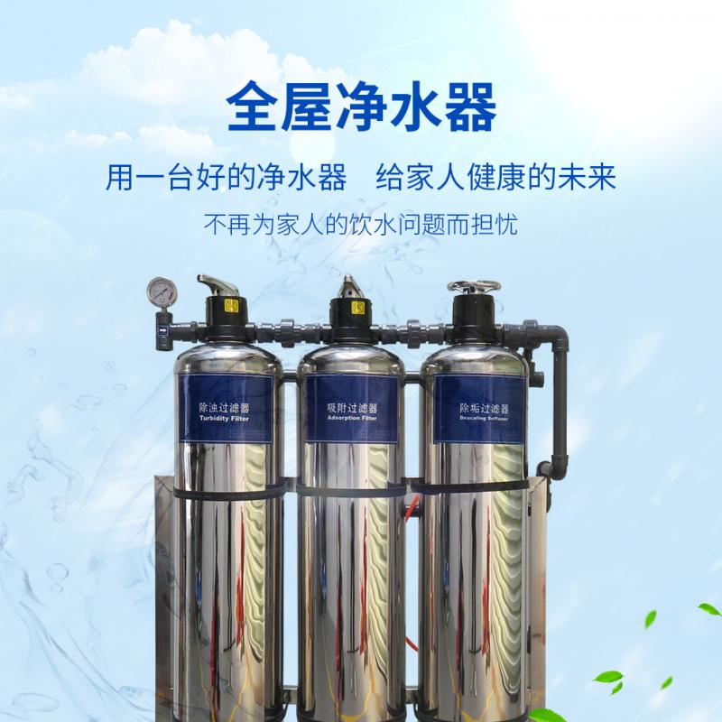 广西厂家 0.5-150吨反渗透水处理设备 中小型商业用家用不锈钢纯净水设备  全屋净水设备