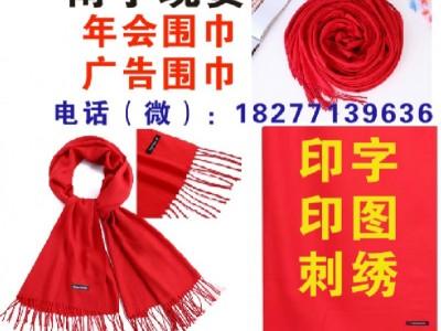 广西聚会围巾定制南宁年会围巾定做