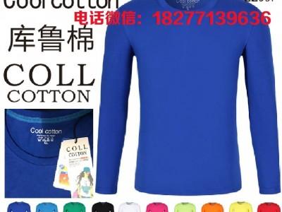 COOL COTTON圆领长袖T恤广告衫
