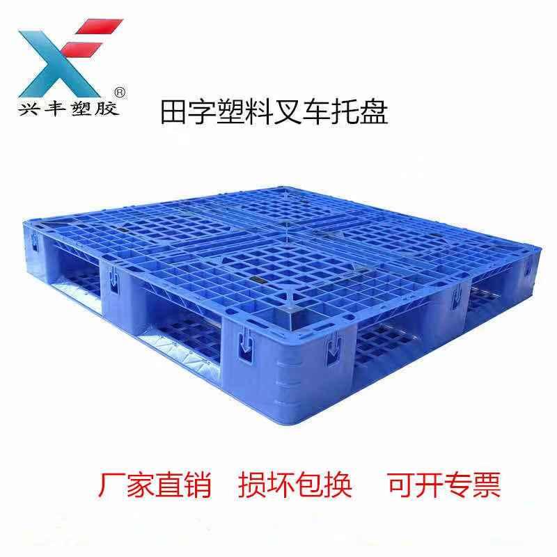 南宁塑胶托盘 1210田字塑料托盘 广西塑料卡板厂家 仓库地台板
