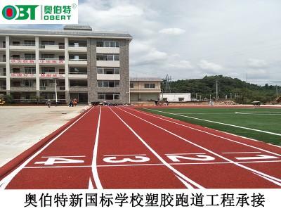 南宁新国标透气型塑胶跑道-梧州学校操场跑道-蒙山塑胶跑道工程